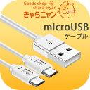 【 SALE特価 】microUSB - microUSB 二股充電ケーブル 2台同時に充電 2.0A急速充電対応【ホワイト】