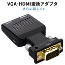 【送料無料】VGA-HDMI変換アダプタ HDMI変換 音声出力対応【あす楽】