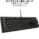 【送料無料】HKW タイプライター風メカニカルキーボード 青軸 JIS規格 109キー USB有線 日本語キーボード【アンティーク風】