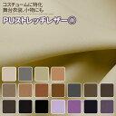 PUストレッチレザー 生地 無地 全52色 茶 紫系 18色布幅130cm 50cm以上10cm単位販売