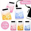 グラデーションホヌ USB出力リチウムイオンポリマー充電器・bat-27Hawaii ハイビスカス Honu バッテリー カメ サーフ系 アイフォン6 iPhone5s アンドロイド 軽量 スマートフォン 軽い コンパクト ブルー ピンク オレンジ おしゃれ