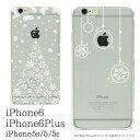 Snow flake| iPhone7 iPhone8 iPhone X アイフォンケース スマホケース 雪 スノー クリスマスツリー 冬 オシャレ 雪の結晶 アイフォン8..