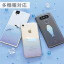 iPhoneX iPhone7ケース iPhone7 Plus ケース 多機種対応 スマホケース Swimming animal クリアケース アイフォン7 iPhone6 Xperia かわいい おしゃれ