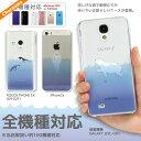 iPhone7 iPhone7 Plus 全機種対応 スマホケース Swimming animaliPhoneSE iPhone6 s Plus XPERIA AQUOS iPhoneケース SC-04G SCV31 SO-03F SOV32 スマホケース かわいい シロクマ アザラシ ペンギン