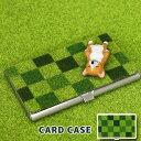 カードケース 芝生を敷き詰めた 市松模様| デコ スリ