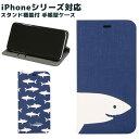 スマホケース iPhone 7 iPhone6s 対応 手帳型 ケース スタンド式 サメ iPhone7ケース アイフォン7 ケース ブルー ネイビー アニマル シンプル 魚 青 かわいい おしゃれ
