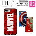 MARVEL IIIIfit イーフィット iPhone8 Plus iPhone7 Plus 5.5インチモデル対応 プロテクターケース グルマンディーズ 耐衝撃 持ちやすい スマホカバー ジャケット ストラップホール付き ロゴマーク アイアンマン キャプテンアメリカ