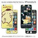 ポムポムプリン iPhone6s iPhone6 ガラスフィルム 液晶保護フィルム 背面保護フィルム 黄色 プリン パステルカラー スマホケース アイフォン6s アイホン6s グッズ かわいい 傷防止