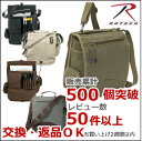 Rothco Rothco M-51 canvas engineer field bag CANVAS M-51 ENGINEERS FIELD BAG [tomorrow easy correspondence] [02P25Apr13]