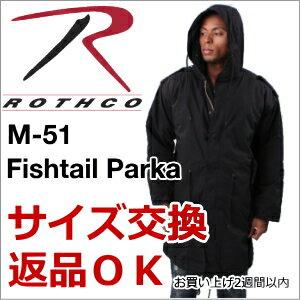 Dance of Qingdao criminal patronage! Rothko m-51 parka m-M51 m-51 51 Rohco Fishtale Parka m-51 mods coat