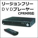 リージョンフリーDVDプレーヤー地上デジタル放送を録画したDVDも見れる!CPRM対応 再生専用【02P05Nov16】