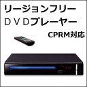 リージョンフリーDVDプレーヤー地上デジタル放送を録画したDVDも見れる!CPRM対応 再生専用【02P01Oct16】