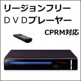 リージョンフリーDVDプレーヤー地上デジタル放送を録画したDVDも見れる!CPRM対応 再生専用【02P03Dec16】