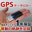 超軽量、小型GPSデータロガーGPSロガー【簡易日本語説明書付き】 GPS追跡【送料無料】【メール便配送日時指定不可】【代引き不可】【0722retail_coupon】【02P09Jul16】