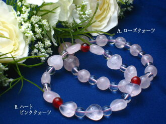(A) love nice ♪ ☆ Rose Quartz ☆ breath (B) chance, ♪ ☆ ハートピンククォーツブレス ☆ natural stone stones