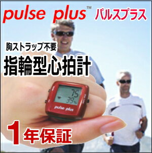 Heart rate training, pulse heart rate monitor ring-'plus' heart rate monitor Pulse Plus jogging Marathon cycling heart rate monitor! Pulse meter, ring-type heart rate meter PALS PLUS