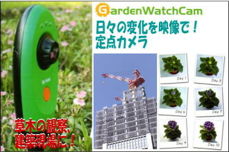 The camera ideal for construction sites! ガーデンウォッチカム Garden Watch Cam