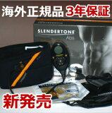 ワンランク上のダイエット!先取り最新システム【】最新!スレンダートーンアブス New Slendertone Abs 2012年版 10個のプログラム+強度レベルは最強の150! 米国欧州正規品!エボ