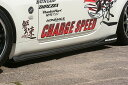 チャージスピード/CHARGESPEED/ボトムライン/BOTTOMLINE フェアレディZ Z33 サイドボトムライン(カーボン)