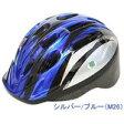 PALMY 『P-MV12-M26』P-MV12 パルミーキッズヘルメット シルバー/ブルー [154-00046]
