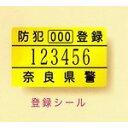 ショッピング電動自転車 【即納】防犯登録 防犯登録 [BOUHAN-TOUROKU]