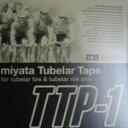 【即納】MIYATA TTP-1 チューブラーテープ 16mm x 20m TTP-1