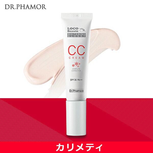 Dr.Phamo:R ドクターファモール ロコボーテ LOCO Beaute ホワイトニング グローシ CCクリーム/ファンデーション/化粧下地/リキッド ファンデ / 韓国コスメ カリメティ 送料無料 (宅急便)