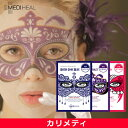 \期間限定価格/メディヒール MEDIHEAL ドレスコードマスク 1枚 / おもしろパック フェイスパック おもしろ 柄マスク / シートパック ..
