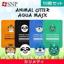 \期間限定価格/SNP アニマル シートマスク 10枚セット/10枚×1種/全4種類から選べる/animal mask/保湿/おもしろ フェイスマスク/フェ..