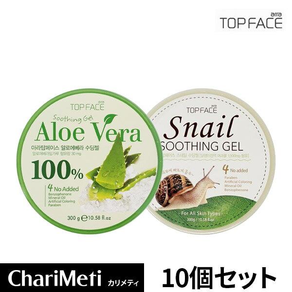 期間限定価格TOPFACEアロエベラスネイルスージングジェルから選べる10個セット/保湿スキンケアボ