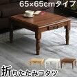 こたつ 折りたたみ テーブル ダイニングテーブル リビングテーブル 引き出し 収納 座卓 ちゃぶ台 デスク 木製 机 送料無料 正方形 家具調 収納付き センターテーブル 折れ脚 アンティーク調 四角 コンパクト コタツ ローテーブル おしゃれ