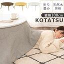 RoomClip商品情報 - こたつ 円形 約 100cm 丸型 こたつテーブル ナチュラル/ウォールナット/ホワイト TBLUA0340