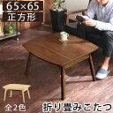 テーブル こたつ 折りたたみ ローテーブル 座卓テーブル 折り畳み 送料無料 センターテーブル 正方