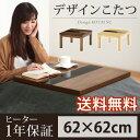 \1,300円引き/ こたつ テーブル 正方形 コタツ 炬燵...