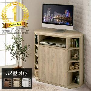 完成品も選べる テレビ台 ハイタイプ 木製 32インチ 3
