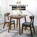 ダイニングチェア セット 椅子 2脚 天然木製 チェアー パーソナルチェア 食卓椅子 送料無料 木製チェア ひとりがけ チェア ダイニングチェアー 背もたれ 二脚セット コンパクト 省スペース 一人掛け椅子 ナチュラル ウォールナット おしゃれ