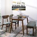ダイニングテーブル ダイニングチェア ダイニングベンチ セット テーブル イス 送料無料 木製テーブル チェアー リビング ダイニング 食卓 食堂 4点 チェアセット 天然木 ウッドテーブル ウッドチェア 布地 机 ベンチ ハイテーブル おしゃれ
