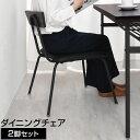 食卓椅子 ダイニングチェア 二脚セット ダイニングチェアー 背もたれ付き 椅子 いす パーソナルチェア 送料無料 一人掛け椅子 1人掛 木製 パイン材 スチール リビングチェアー チェア 新生活 塩系インテリア おしゃれ