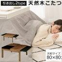 \クーポンで2,000円引き/ 正方形 テーブルコタツ 幅80cm ウォールナット/ナチュラル