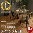 【クーポン310円引き】 長方形 テーブル イス 4脚 ダイ...