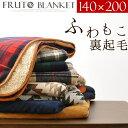 FRUTO フルート ブランケット 大きい 洗える あったか 布団 かわいい Lサイズ チェックグレー/チェックネイビー/チェックレッド/チェックグリーン/オルテガグレー/オルテガブラウン/コーデュロイベージュ/コーデュロイネイビー BRG000340