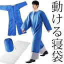 \クーポンで300円引き/ 【ポイント10倍】 動ける寝袋 ...