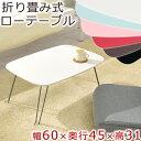 ローテーブル 折り畳み式 約 幅 60 高さ 30 奥行き 45 cm 完成品 ピンク/ホワイト/ブラウン/パステルピンク/パステルブルー/ブラック TBL500239