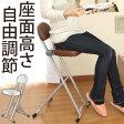 \ 700円引き / カウンターチェア インテリア モダン家具 イス 椅子 いす 高さ調節 チェアー 折畳み 折りたたみ 折り畳みチェアー 送料無料 おしゃれ カウンターチェアー バーチェア バーチェアー あす楽対応
