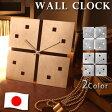 【ポイント10倍】 ウォールクロック デザイン 日本製 デザインクロック 時計 おしゃれ オシャレ 壁掛け 掛け時計 壁掛け時計 クール インテリア クロック かけ時計 送料無料 掛時計 あす楽対応