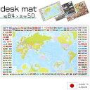 \460円引き/ 学習机 デスクマット 学習デスク マット キャラクター 犬 イヌ いぬ デスクパ
