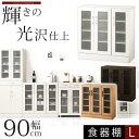 食器棚 ミニ ストック収納 約 幅90cm 奥行40cm 高さ90cm ナチュラル/ホワイト/ウォー...