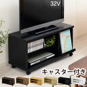 \クーポンで500円引き/ テレビ台 キャスター付き テレビ...