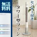 \ 860円引き / 扇風機 タワー型 ハイタワーファン 縦型 床置 スタンド式 自動 首振り リモ
