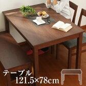 \ 1,100円引き / カフェテーブル 送料無料 ダイニングテーブル ハイテーブル 食卓テーブル テーブル 机 木製 天然木 木目 ウォールナット 天板 ブラウン 組み立て簡単 ダイニング カフェ 2人 4人 6人 シンプル 北欧 おしゃれ